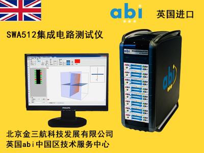 英国abi-SWA512集成电路测试仪